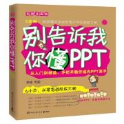 别告诉我你懂PPT(全新升级版)