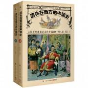 遗失在西方的中国史(法国彩色画报记录的中国1850-1937上下)