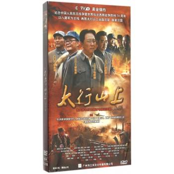 DVD太行山上(6碟装)(大杉文化)