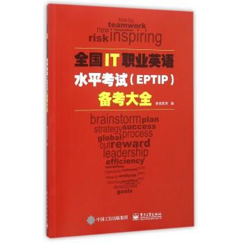 全国IT职业英语水平考试<EPTIP>备考大全