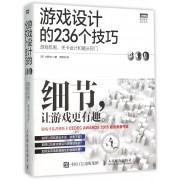 游戏设计的236个技巧(游戏机制关卡设计和镜头窍门)/图灵程序设计丛书