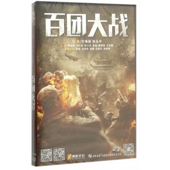 DVD百团大战