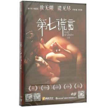 DVD第七谎言