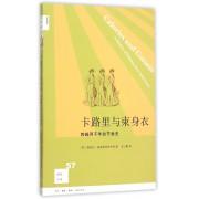 卡路里与束身衣(跨越两千年的节食史)/新知文库