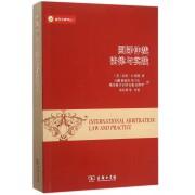 国际仲裁(法律与实践)/威科法律译丛