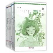 浙江少年文学新星丛书(第2辑共11册)