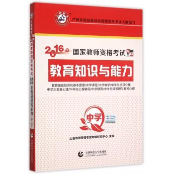 教育知识与能力(中学2016年国家教师资格考试专用教材)