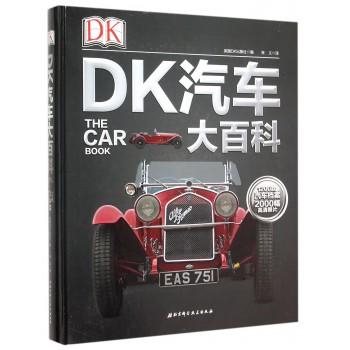 DK汽车大百科(精)