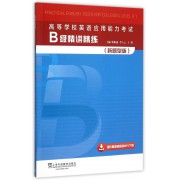 高等学校英语应用能力考试B级精讲精练(新题型版)