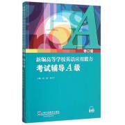 新编高等学校英语应用能力考试辅导(A级修订版共2册)