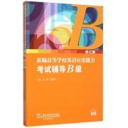 新编高等学校英语应用能力考试辅导(B级修订版共2册)