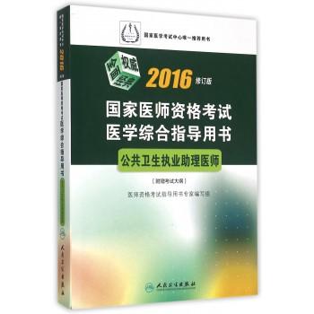 公共卫生执业助理医师(2016修订版国家医师资格考试医学综合指导用书)