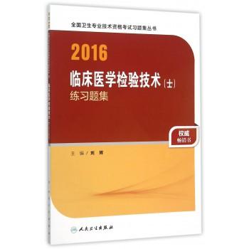 临床医学检验技术<士>练习题集/2016全国卫生专业技术资格考试习题集丛书