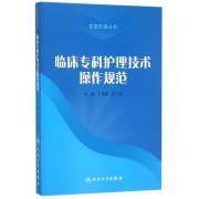 临床专科护理技术操作规范/优质护理丛书