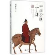 中国绘画二十讲