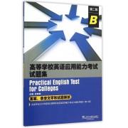 高等学校英语应用能力考试试题集(附答案录音文字和试题解析B第2版)