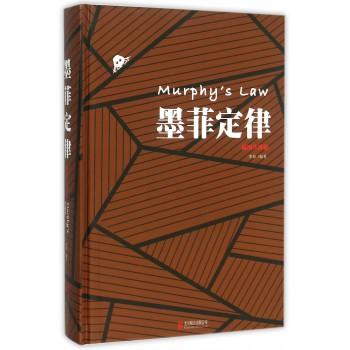 墨菲定律(插图升级版)(精)