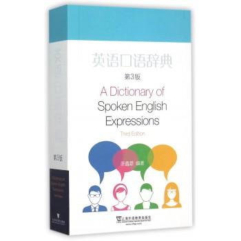 英语口语辞典(第3版)