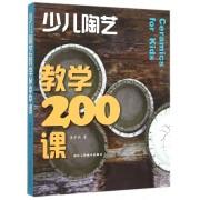 少儿陶艺教学200课
