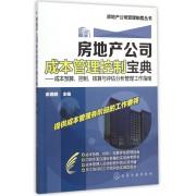 房地产公司成本管理控制宝典--成本预算控制核算与评估分析管理工作指南/房地产公司管理制度丛书