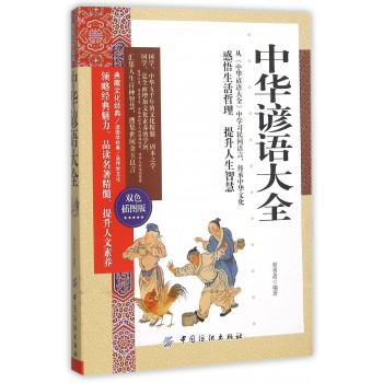 中华谚语大全(双色插图版)/典藏文化经典