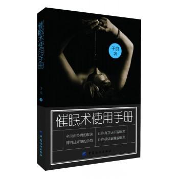 催眠术使用手册