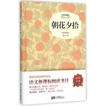 朝花夕拾(插图典藏本时代经典)(精)
