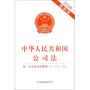 中华人民共和国公司法(2016年*新版)