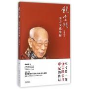 饶宗颐(东方文化坐标)