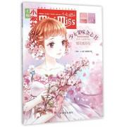 樱花紫苏号/意林小小姐少女果味杂志书纯美小说系列