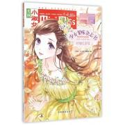 柠檬红茶号/意林小小姐少女果味杂志书纯美小说系列