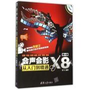 会声会影X8从入门到精通(附光盘第4版)