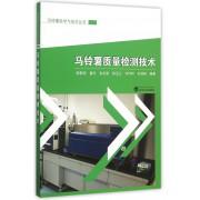 马铃薯质量检测技术/马铃薯科学与技术丛书
