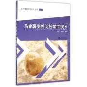 马铃薯变性淀粉加工技术/马铃薯科学与技术丛书