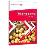 马铃薯种薯繁育技术/马铃薯科学与技术丛书