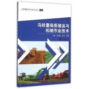 马铃薯保质储运与机械作业技术/马铃薯科学与技术丛书