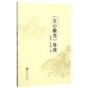 文心雕龙导读(中国文学批评史系列教材)