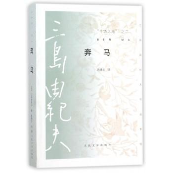 人民文学                               丛书名:三岛由纪夫作品系列