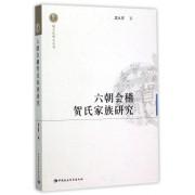 六朝会稽贺氏家族研究/越文化研究丛书