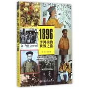 1896(李鸿章的世界之旅)