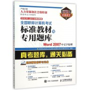 Word2007中文字处理(附光盘2016年-2017年考试专用)/全国职称计算机考试标准教材与专用题库