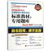 Excel2007中文电子表格(附光盘2016年-2017年考试专用)/全国职称计算机考试标准教材与专用题库