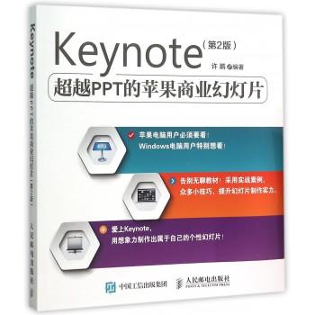 Keynote(**PPT的苹果商业幻灯片第2版)