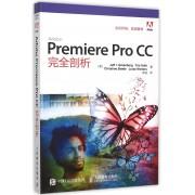 Adobe Premiere Pro CC完全剖析(全彩印刷)
