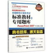 PowerPoint2007中文演示文稿(附光盘2016年-2017年考试专用)/全国职称计算机考试标准教材与专用题库
