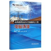 高海拔特高压直流输电工程电磁环境(精)