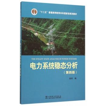 电力系统稳态分析(第4版十二五普通高等教育本科***规划教材)