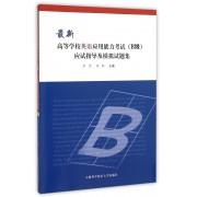 最新高等学校英语应用能力考试<B级>应试指导及模拟试题集(附光盘)