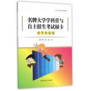名牌大学学科营与自主招生考试绿卡(数学真题篇)