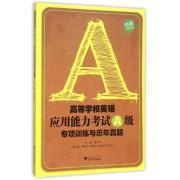 高等学校英语应用能力考试A级专项训练与历年真题